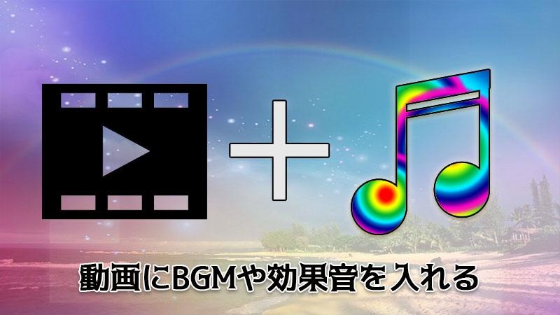 音 効果 動画 編集